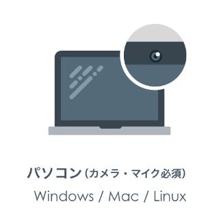 オンライン診療パソコン